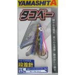 ヤマシタ(yamashita) タコベー 段差針 1.5号 LBP