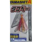 ヤマシタ(yamashita) タコベー 段差針 1.5号 LP