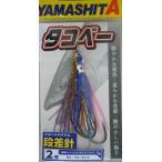 ヤマシタ(yamashita) タコベー 段差針 2号 LBP