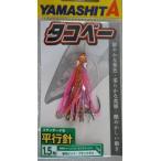 ヤマシタ(yamashita) タコベー 平行針 1.5号 YPB