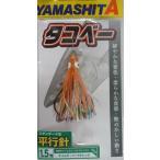 ヤマシタ(yamashita) タコベー 平行針 1.5号 KHO