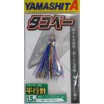 ヤマシタ(yamashita) タコベー 平行針 1.5号 LBP