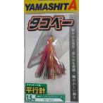 ヤマシタ(yamashita) タコベー 平行針 1.5号 LP