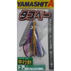 ヤマシタ(yamashita) タコベー 平行針 2号 LBP