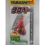 ヤマシタ(yamashita) タコベー 平行針 1.5号 ZDP