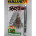 ヤマシタ(yamashita) タコベー 平行針 1.5号 ZKLBK