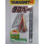 ヤマシタ(yamashita) タコベー 平行針 1.5号 ZKLY