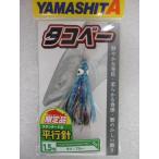ヤマシタ(yamashita) タコベー 平行針 1.5号 ZLB