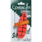 コータック(Coatac) コンデックス 5430  45g アバラ
