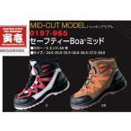 寅壱 0197965 安全BOAミッド BOAシステム搭載 安全靴0197 965