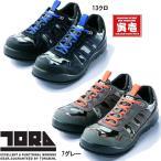 【寅壱】0282 964 セーフティー スニーカー 安全靴