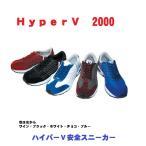 ハイパー V 2000 安全スニーカー  安全靴 HyperV 安全靴