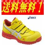 アシックス 安全靴 FIS 52S マジック 0301 イエロー