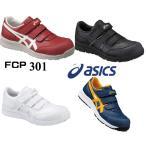 アシック 安全靴  アシックス asics ウィンジョブ CP 301 ベルト 仕様