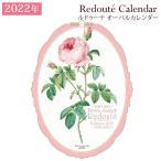 【2018年度版】Redoute ルドゥーテ 2018年カレンダー オーバル型 壁掛け ステーショナリー ローズ ROSE バラ イギリス雑貨
