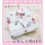 ルドゥーテ ふきん 2枚セット  キッチンクロス ディッシュクロス キッチン Redoute バラ ROSE 薔薇 イギリス 雑貨 贈り物  内祝い お礼 可愛い