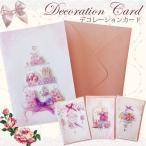 デコレーションカード(封筒付)  バレンタイン グリーティングカード  結婚祝い 誕生日祝い