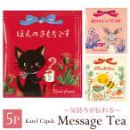 カレルチャペック 紅茶 メッセージティー 3種 1P お配り用 退職用 挨拶用 お礼 お返し 可愛い紅茶 ばらまき用 メール便可
