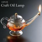 クラフトオイルランプ OLC-56 魔法のランプ 燃焼時間 約12時間 ムラエ ルナックス Lamparium 日本製 テーブルランプ 灯り 記念日 お祝い 演出