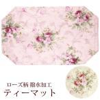 メール便可 薔薇のティーマット   ローズ キッチン ティータイム バラ 雑貨