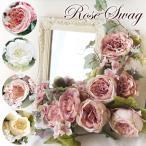 キャベッジローズMIXスワッグ 造花 アートフラワー ガーランド フェイクフラワー 壁掛け ディスプレイ アレンジ バラ 飾り ローズ 薔薇雑貨 姫系