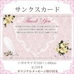 ウェディング サンクスカード 印字付 30個以上購入者対象 結婚式 披露宴 ブライダル 二次会 お礼状 サンキューカード メッセージカード