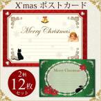 ポストカード おしゃれ メール便送料無料 クリスマス ポストカード ハガキ ギフトカード メッセージカード グリーティングカード 絵葉書 猫 ネコ