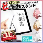 タブレットスタンド 卓上 アルミ L スマホスタンド iPad 大きい 安定感 角度