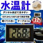 温度計 デジタル 水温計 水槽 アクアリウム 冷蔵庫 熱帯魚 金魚 めだか