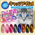 ショッピングジェル メール便OK【キャッツアイジェル】猫の目のように魅惑的★高級感のある光の模様が磁石で簡単にできるカラージェル全8色 ネイルレシピ