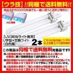 【同梱で送料無料】U字型*UV交換ライト「白箱」2本セット☆ジェルネイル用