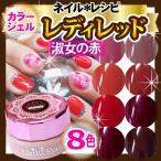 【新色】メール便OK【レディレッド/カラージェル】淑女のための上品な赤を集めたコレクション全8色 ネイルレシピ カラージェル
