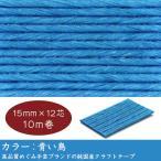 エコクラフトテープ 青い鳥 15mm 12芯 10m巻 純国産で高品質、めぐみ手芸ブランド
