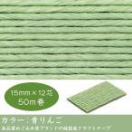 エコクラフトテープ  クラフト テープ  青りんご 薄みどり ライトグリーン LITE GREEN 15mm 12芯 50m巻 国産 高品質 めぐみ手芸ブランド