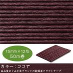 エコクラフトテープ  ココア 50m巻 15mm 12芯  国産 高品質 めぐみ手芸ブランド