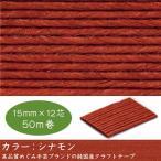 エコクラフトテープ  シナモン 50m巻 15mm 12芯  国産 高品質 めぐみ手芸ブランド