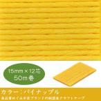 エコクラフトテープ パイナップル 50m巻 15mm 12芯  国産 高品質 めぐみ手芸ブランド