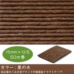 エコクラフトテープ クラフト テープ 栗の木 コーヒー 茶 こげ茶 15mm 12芯 50m巻 国産 高品質 めぐみ手芸ブランド