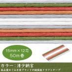 エコクラフトテープ  清少納言50m巻 15mm 12芯 505g 国産 高品質 めぐみ手芸ブランド