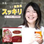 送料無料 便秘 ダイエット茶 デルバラ スリムビューティ(10包×5g)初回限定 お試し ダイエットティー お茶 便秘解消 ダイエット 茶 便秘茶 デトックスティー