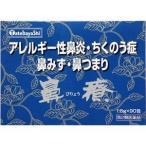 鼻療(顆粒)90包 1個 建林松鶴堂【第2類医薬品】【送料無料】