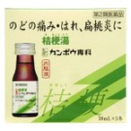 クラシエ 桔梗湯内服液 30mL×3本 【第2類医薬品】