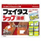 フェイタスシップ温感 24枚 久光製薬【第2類医薬品】
