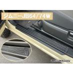ジムニー JB64/74W 黒ピラ スカッフプレートシール