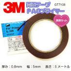 3Mスリーエム 7108幅5mm両面テープ&パックプライマーセット