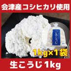 生麹(なまこうじ) 1kg/冷蔵便