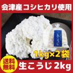 生麹 2kg(1kg×2袋) / 送料無料(冷蔵便発送) 会津産コシヒカリ100%使用の米麹 甘酒・こうじ水・みそ作り・甘糀に 味噌作り専用生麹あり 無塩