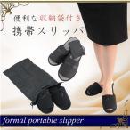(送料無料) 携帯スリッパローヒールタイプ (formal portable slipper)(おしゃれ) 卒園式 卒業式 入園式 入学式 お受験 学校行事