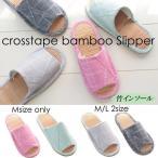 [新作] (送料無料) crosstape bamboo slipper (クロステープ竹スリッパ)(M/Lサイズ) 2足セット [春夏もの スリッパ]