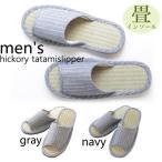 men's hickory tatami slipper (メンズヒッコリー畳スリッパ) [春夏もの スリッパ]